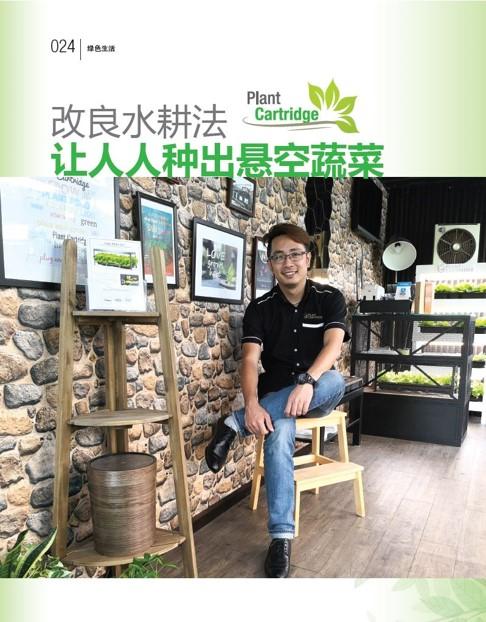 改良水耕法 让人人种出悬空蔬菜